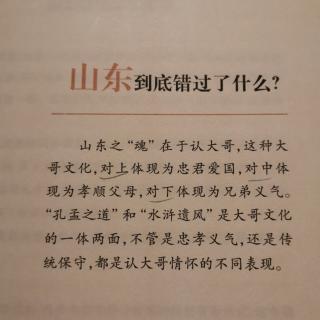 大國大民~山東(1)