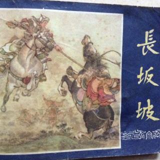 🏆《长坂坡》下🐴《三国演义》之二十