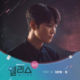林韩星 - The star(Alice爱丽丝OST Part.3)
