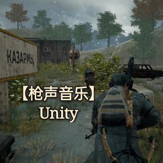 【枪声音乐】Unity (强悍踩点)