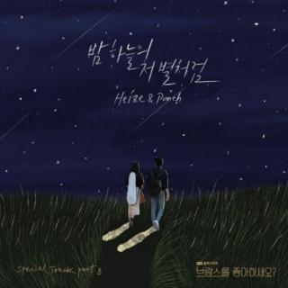 Heize-如同夜空中的那颗星一样(你喜欢勃拉姆斯吗? OST Part.8)