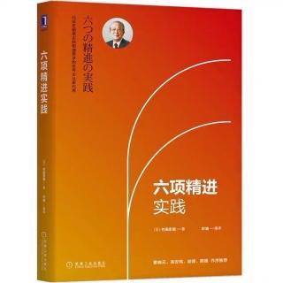 《六项精进实践》Ⅰ业绩出色的社长的特点
