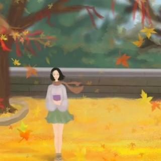 秋风即使带凉,亦漂亮  「为你读诗」