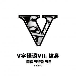 Vol070 V字怪谈VII:纹身