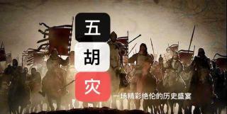 五胡灾-50英雄难敌枭雄