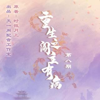 【天一阁出品】古风武侠广播剧《重生阁主有病》第八期