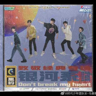 Don't Break My Heart-马嘉祺 银河系乐团