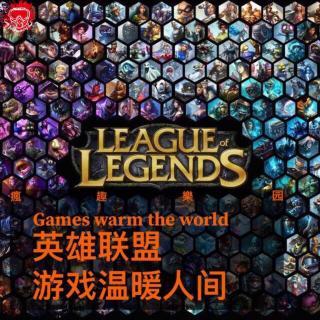 英雄联盟:游戏温暖人间