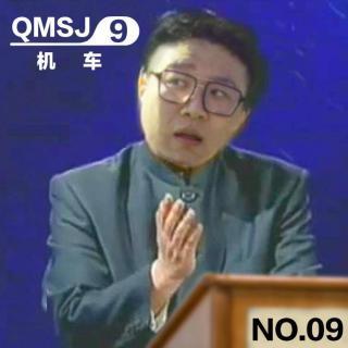 【第九期 驱摩圣经】诸子百家  百家争鸣