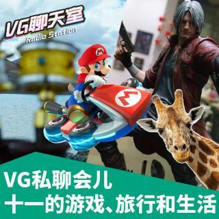 VG私聊会儿:十一的游戏、旅行和生活【VG聊天室373】