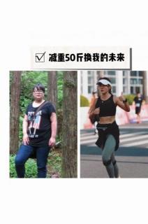 减重50斤换我的未来