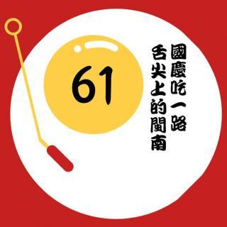VOL.61 国庆吃不停,舌尖上的闽南