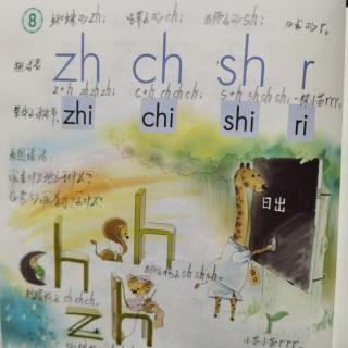 汉语拼音8   zhchshr