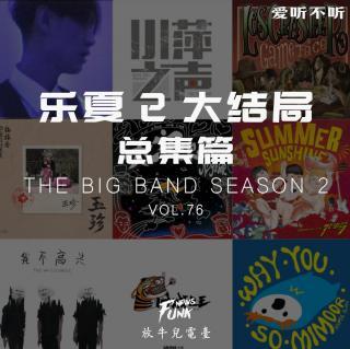 【爱听不听】乐夏2大结局 -- 总集篇 VOL.76