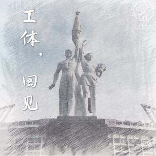 大象电台-叁拾壹-北京国安专题之圣工体