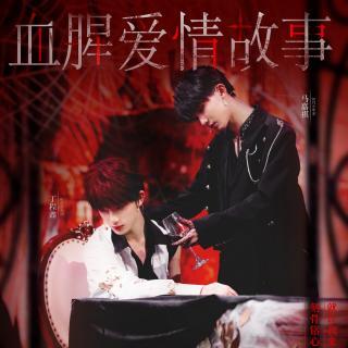 【马嘉祺×丁程鑫】血腥爱情故事-少年ON FIRE