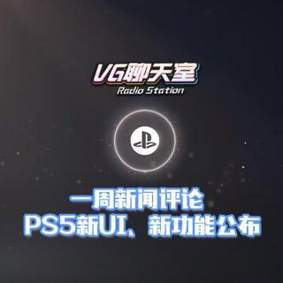 一周新闻评论:PS5新UI、新功能公布【VG聊天室374】