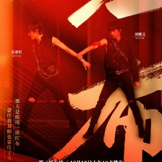 【宋亚轩×刘耀文】一块红布(纯享版)-少年ON FIRE