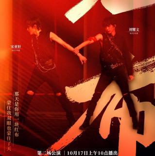 【少年ON FIRE】宋亚轩x刘耀文-一块红布cover