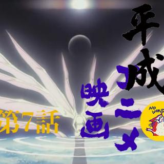 无奇16:平成年代日本动画|柒:平成废物精神食粮:始于EVA盛于凉宫