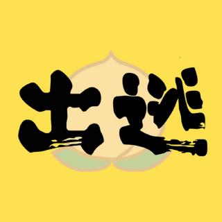 [第080期]地图炮系列-河南人