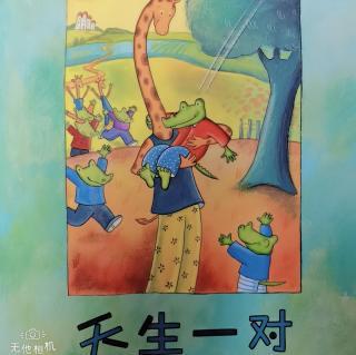 330.鳄鱼爱上长颈鹿系列绘本~天生一对