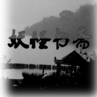 妖怪书斋 第三十三章 戏 (四)