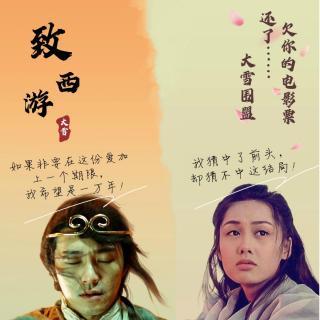 欠你的电影票还了-北京话事人大雪围盟vol.001