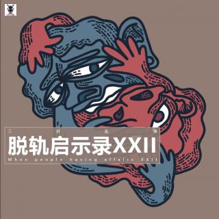 三好乱弹 – 脱轨启示录XXII