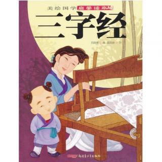 《三字经》(26)- 至元兴,金绪歇