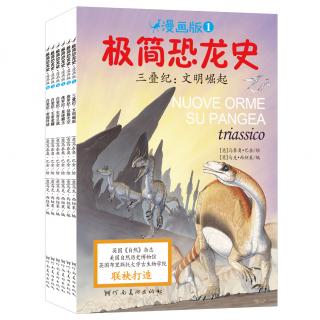 《极简恐龙史》第八集 - 白垩纪:生存之战(下)
