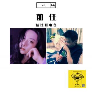 《前任》瞎比划电台-脱口秀vol.46