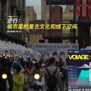 「 逆行:城市里的复古文化和线下空间 」|  脱口秀.227