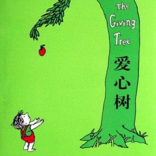 故事:爱心树