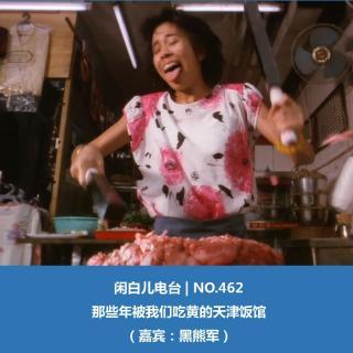 462.那些年被我们吃黄的天津饭馆(嘉宾:黑熊军)