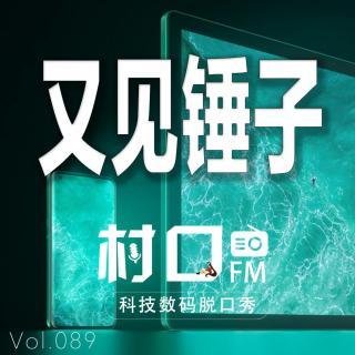 又见锤子 村口FM vol.089