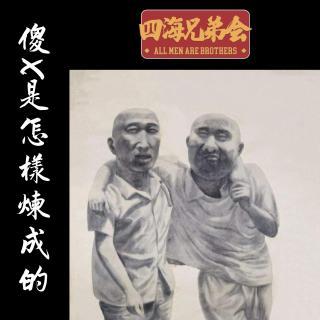 傻X是怎样炼成的 · 四海兄弟会 - 北京话事人450