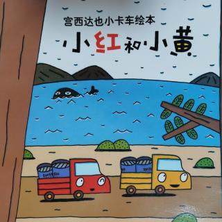 宫西达也小卡车绘本之小红和小黄