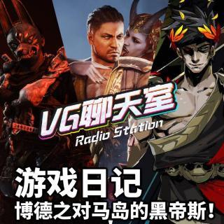 VG游戏日记:博德之对马岛的黑帝斯!【VG聊天室377】