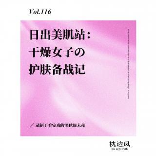 vol.116  日出美肌站:干燥女子の护肤备战记