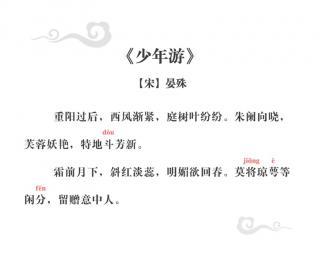 【课外拓展】12、《少年游•重阳过后》晏殊【宋】(赏析版)