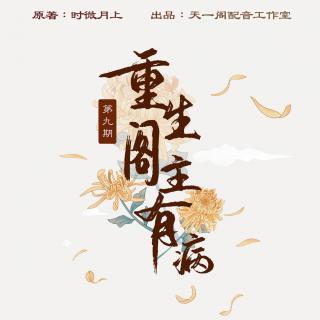 【天一阁出品】古风武侠百合广播剧《重生阁主有病》第九期