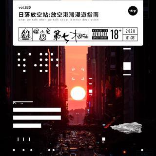 vol.830 日落放空站:放空港湾漫游指南