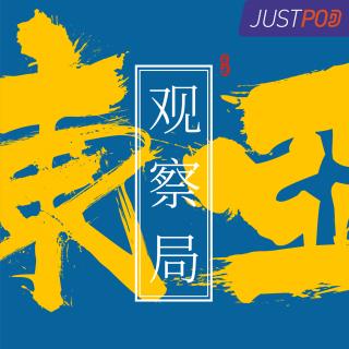 26 软柿子or硬骨头:菅大将军对决日本学术会议