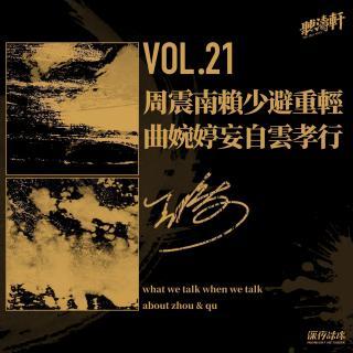 vol.21 周震南赖少避重轻 曲婉婷妄自云孝行