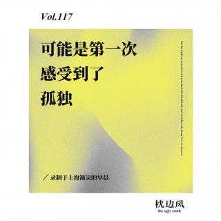 vol.117 可能是第一次感受到了孤独