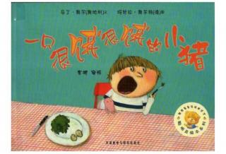 88.绘本故事《一只很饿很饿的小猪》