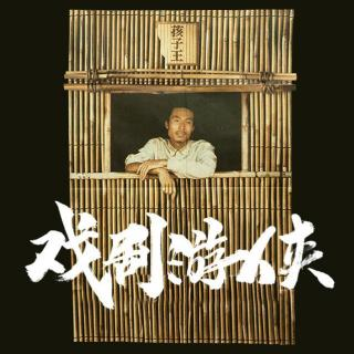 Vol105.戏剧游侠谢园.1983毁三观