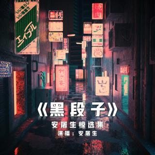 黑段子-警察【安屠生惊选集vol-39】