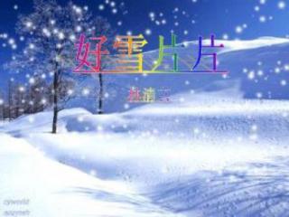 林清玄:好雪片片